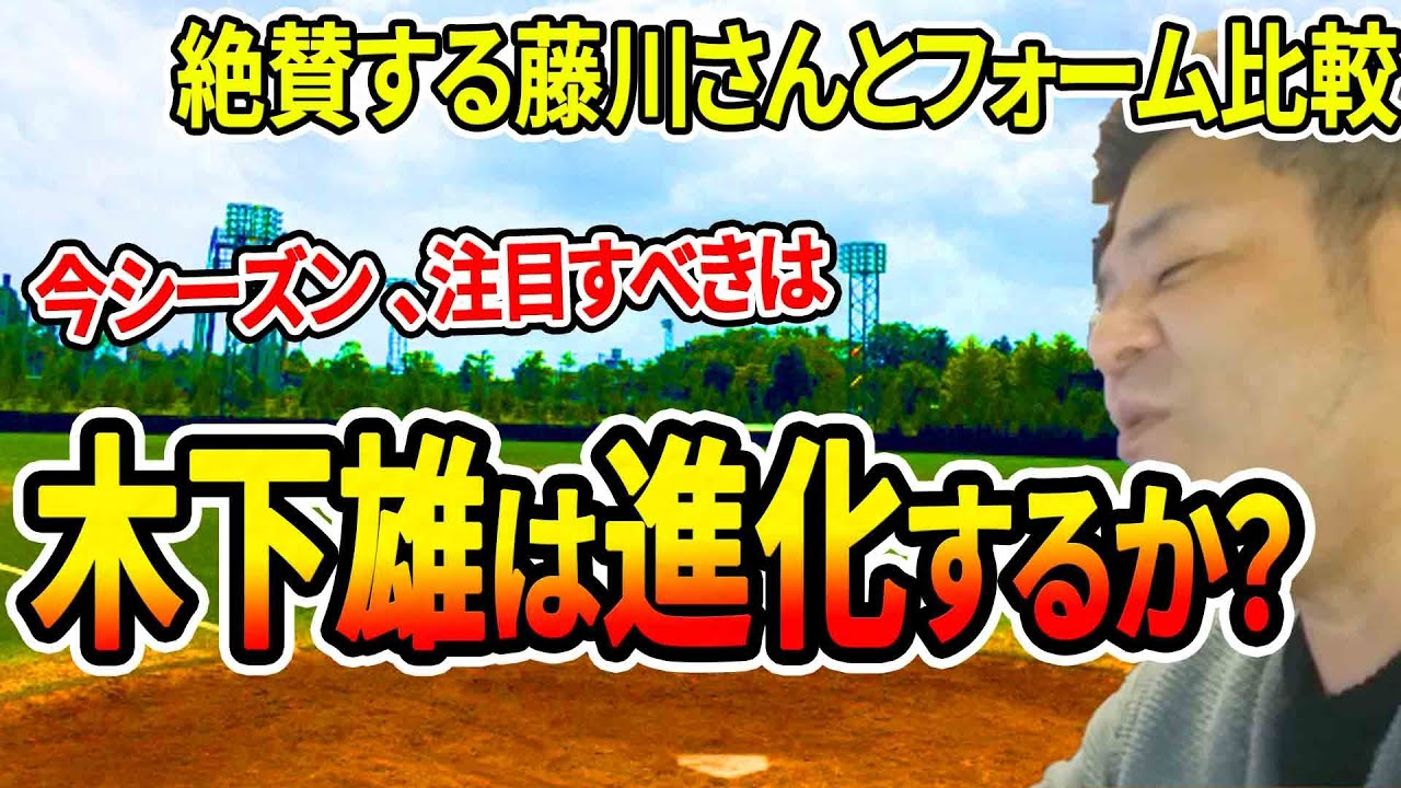 【中日ドラゴンズ】木下雄介投手が藤川球児さんから絶賛されてる件【おっさんの検証】