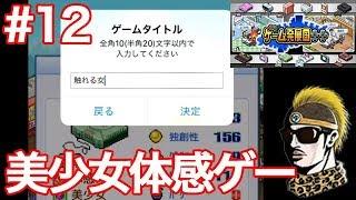 #12【実況】体感ゲーム×美少女の破壊力【カイロソフト/ゲーム発展国++】