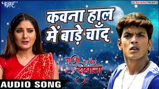 Kawna Haal Me Bade Chand - Raja Ho Gail Deewana - Honey B - Superhit Bhojpuri Movie Songs 2019
