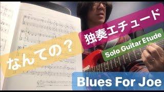 なんての?【独奏ソロギターエチュード】✩ Blues For Joe