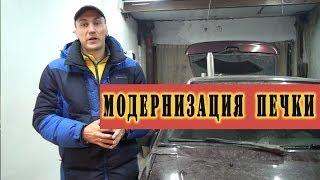 ВАЗ 2114 Модернизация печки
