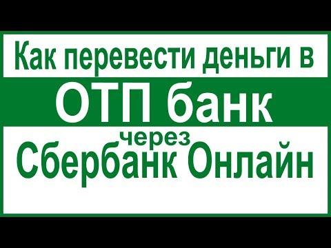 Как перевести деньги в ОТП Банк через Сбербанк Онлайн