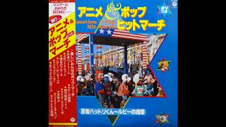 (1982年発売)日本コロムビア『アニメ&ポップヒットマーチ』より.
