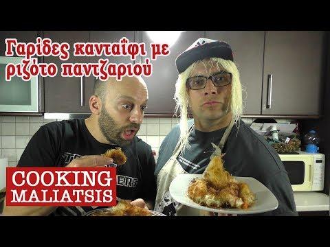 Cooking Maliatsis - 79 - Γαρίδες κανταΐφι με ριζότο παντζαριού