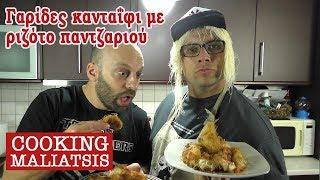 Cooking Maliatsis 79