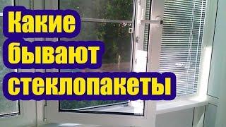 видео Какие бывают окна