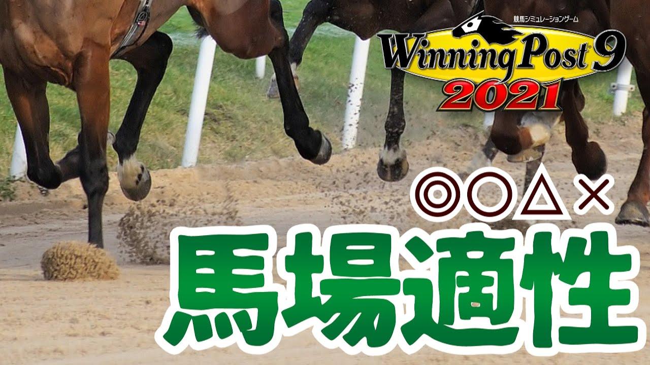 【ウイニングポスト9 2021】馬場適性の差