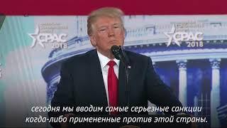 Новые санкции США против Северной Кореи