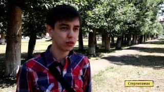 Новости Стерлитамака(, 2013-07-05T16:02:55.000Z)