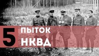 ТОП 5 Пыток НКВД
