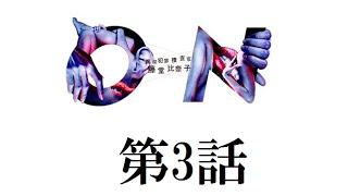 ドラマ【ON 異常犯罪捜査官・藤堂比奈子】を見逃しても今なら31日無料で...