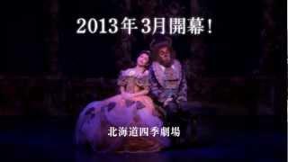 劇団四季:『美女と野獣』札幌公演:プロモーションVTR