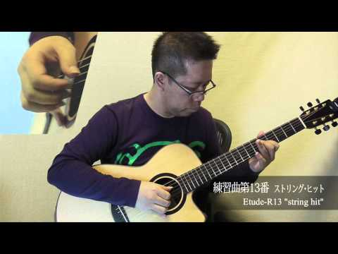 """""""24の練習曲集""""第13番/ストリング・ヒット (24 Etudes for Solo Guitar #13)"""