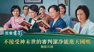 基督教會電影《夢中醒來》精彩片段:不接受神末世審判工作的後果