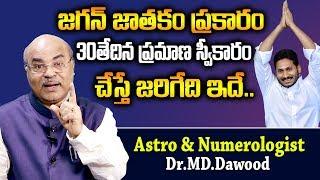 జగన్ 30తేదీన ప్రమాణ స్వీకారం చేస్తే | Astro-Numerology Dr.MD.Dawood About YS Jagan Pramana Sweekaram