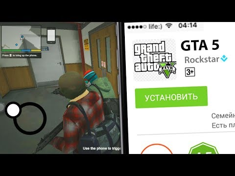 Вышла GTA 5 НА ТЕЛЕФОН! Где скачать? Как поиграть?