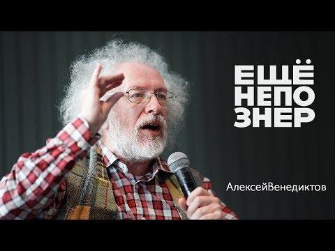 Алексей Венедиктов: загадка Навального, судьба Путина и возвращение Гусинского #ещенепознер