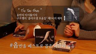 음반 추천 | 알렉상드르 타로 | Le tic-toc-…