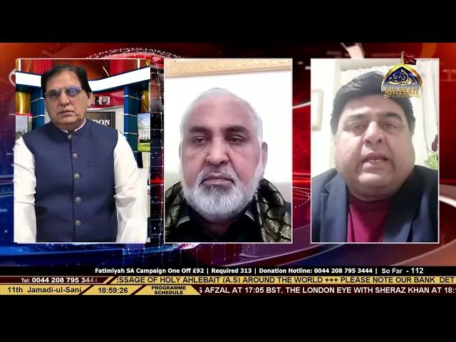 The London Eye - Sheraz Khan Samiullah Malik - Mobeen Chaudhary - Ahlebait TV - 24th Jan 2021