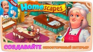 HomeScapes Дворецкий #4 (уровни 21-28) Подарок МАМЕ! Детское Видео Игровой Мультик