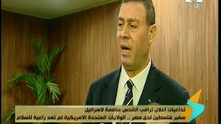 فيديو.. سفير فلسطين بالقاهرة: إسرائيل تعد معركة جديدة بالمسجد الأقصى