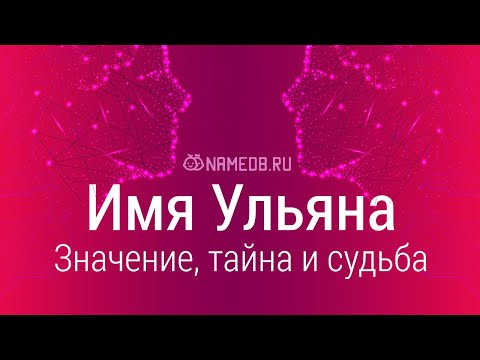 Значение имени Ульяна: карма, характер и судьба