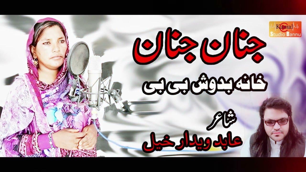 Download Tappey Tappey Pashto new songs 2020 | KhanaBadusha Bi Bi | Pashto letest Music l Full Hd پشتو