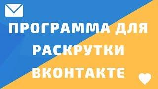 Quick Sender - Программы[Спамер вк 2019]. Программа для Продвижения и Раскрутки ВКонтакте. Скачать Программу для Заработка в Контакте