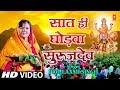SAAT HI GHODWA SURUJDEV   New Bhojpuri Chhath Video 2018   SINGER - Prof. LAXMI SINGH
