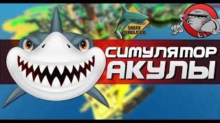 Shark Simulator - СИМУЛЯТОР АКУЛЫ
