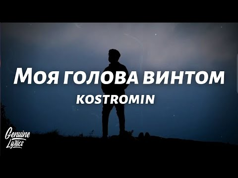kostromin — Моя голова винтом (My Head Is A Screw) (Tiktok Song)