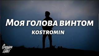 kostromin — Моя голова винтом (My Head Is A Screw) (Tiktok Song)