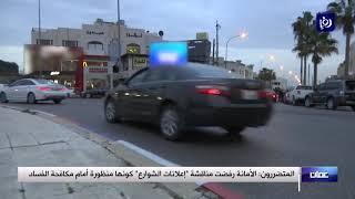 """المتضررون: أمانة عمان رفضت مناقشة """"إعلانات الشوارع"""" - (8/3/2020)"""