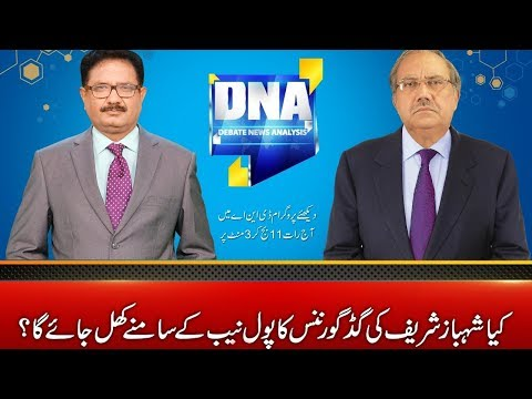 Islamabad main Bikti Muat | DNA | 23 January 2018 | 24 News HD