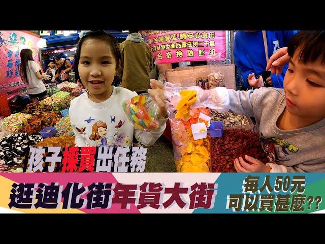 迪化街辦年貨 孩子挑戰50元買甚麼 試吃吃到飽