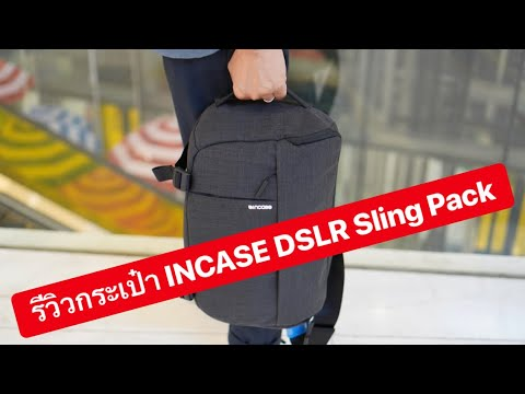 MARTINPHU : รีวิวกระเป๋าใส่กล้อง INCASE รุ่น DSLR Sling Pack ใบเดียวจบ ! (270)