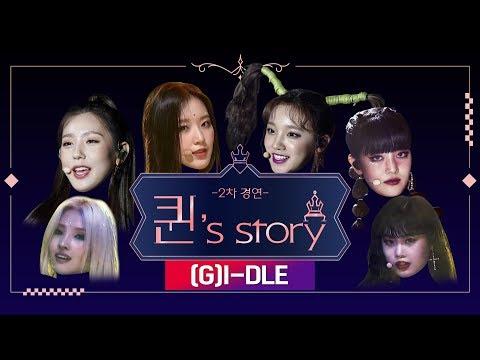 [퀸' Story] (여자)아이들 'Fire' @퀸덤 2차 경연(A Queen's Story :  (G)I - DLE 'Fire' @Queendom 2nd Battle)