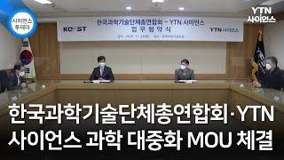 한국과학기술단체총연합회·YTN 사이언스 과학 대중화 M…