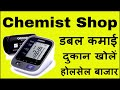 Chemist Wholesale Market, business idea 2018,low investment business, creative business ideas