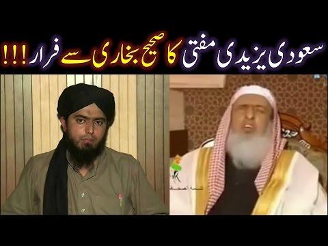 SAUDI  Yazeedi MUFTI-e-Azam Sb. kay Saheh BUKHARI ki HADITH No. 2812 say Rah-e-FIRAR peh ILMI JAWAB