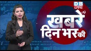 19 Oct. 2018   दिनभर की बड़ी ख़बरें   Today's News Bulletin   Hindi...