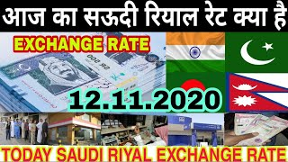 Saudi Currency Rate Today | Riyal Currency Exchange Rate Today | Enjaz Bank Riyal Rate | Riyal Rate