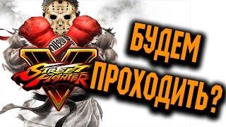 Street Fighter 5 - Прохождение на русском - Часть 1 - История Чунь ли и Вега
