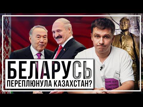 Беларусь переплюнула Казахстан? Дайджест