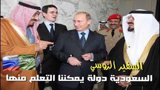 السفير الروسي :أبهرتني إمكانيات أرامكو السعودية التي لاتقل عن