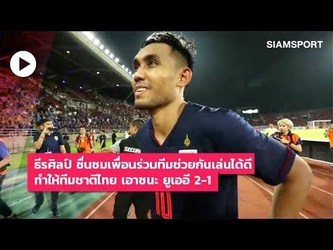 มุ้ย ยกเครดิตให้เพื่อนร่วมทีม ช่วยกันเล่นได้ดีทำให้ไทยเฉือนยูเออี2-1