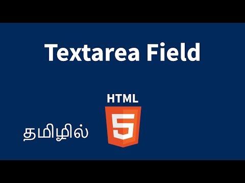 HTML Textarea Field Explained In Tamil