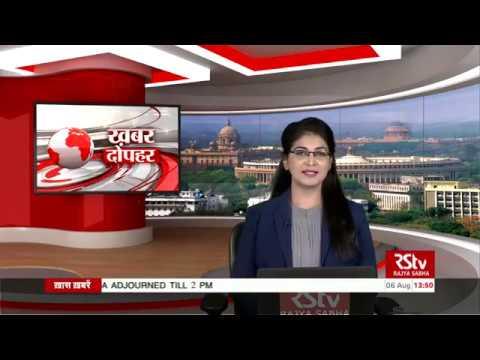 Hindi News Bulletin | हिंदी समाचार बुलेटिन – August 06, 2019 (1.30 pm)