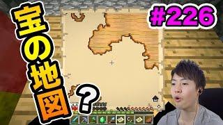 【マスオのマインクラフト】宝の地図をゲットするために村人と取引だ!#226