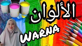Lagu Kanak Kanak Terbaik. ✅Subsribed Cikgu Awan..Lagu Warna 🔰Bahasa Arab - Bhasa Melayu